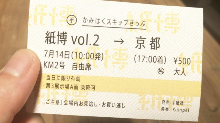 紙博2018 in 京都
