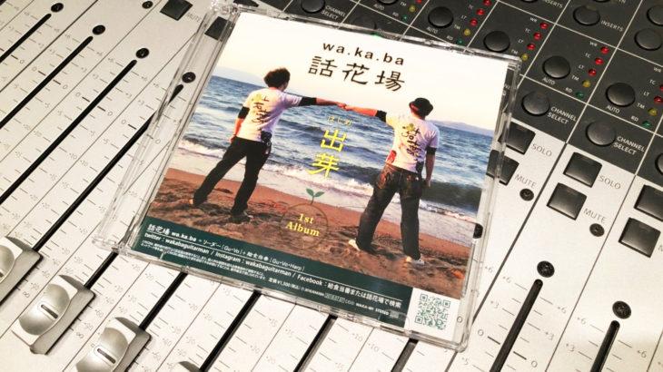 話花場 1st Album「出芽(はじめ)」