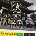 抽選倍率4.5倍の京都マラソン2019
