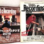この号だけは毎年購入!-サウンド&レコーディングマガジン1月号-