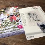 佐川美術館・訪問記 – アリスインサイエンスワールド