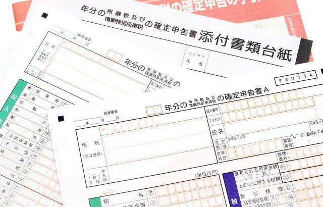 春の宿題・駆け込み確定申告(2019)