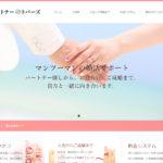 WEB制作:婚活パートナー・トパーズ