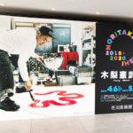 佐川美術館・訪問記2 – 木梨憲武展「Timing-瞬間の光り-」