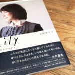 Lily -日々のカケラ- 石田ゆり子