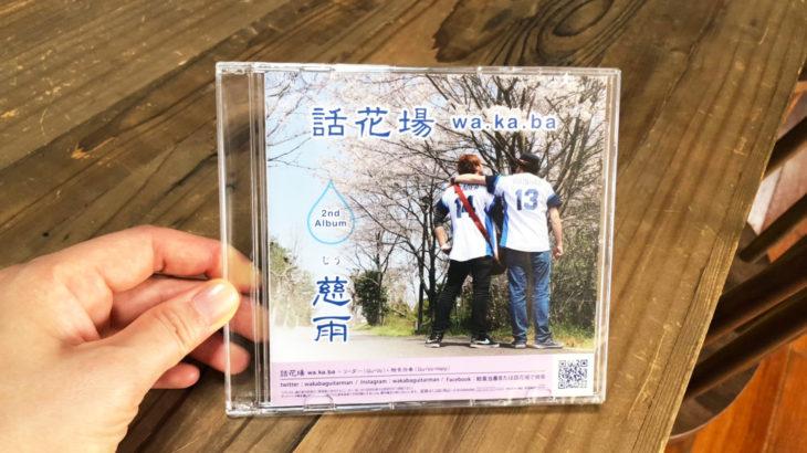 話花場 2nd Album 「慈雨(じう)」