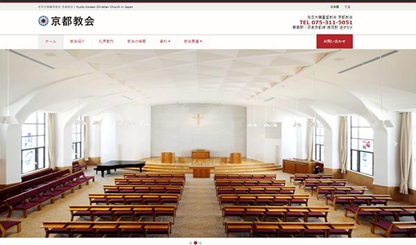 WEB制作:京都教会
