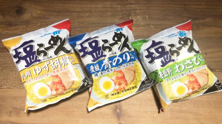 インスタント袋麺会議「塩編」