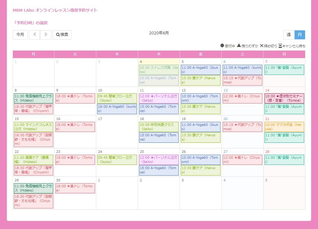 オンラインライブヨガレッスンカレンダー